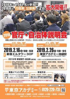 2019kancho-seminar.jpg